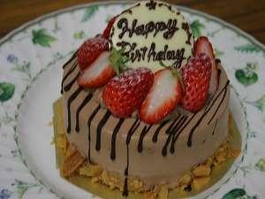 お誕生日、記念日のケーキは手配をさせて頂きます。(12センチ)