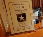 おかげさまで2019年には人気温泉旅館250選に選ばれました!!